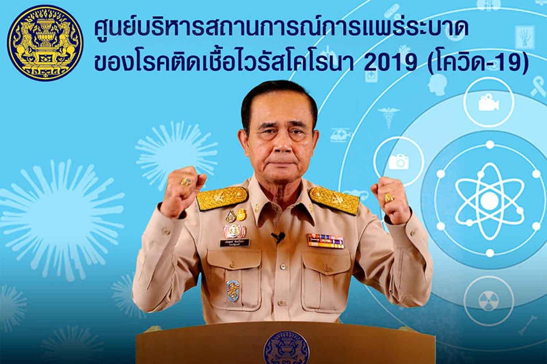Songkran will be postponed by Virus