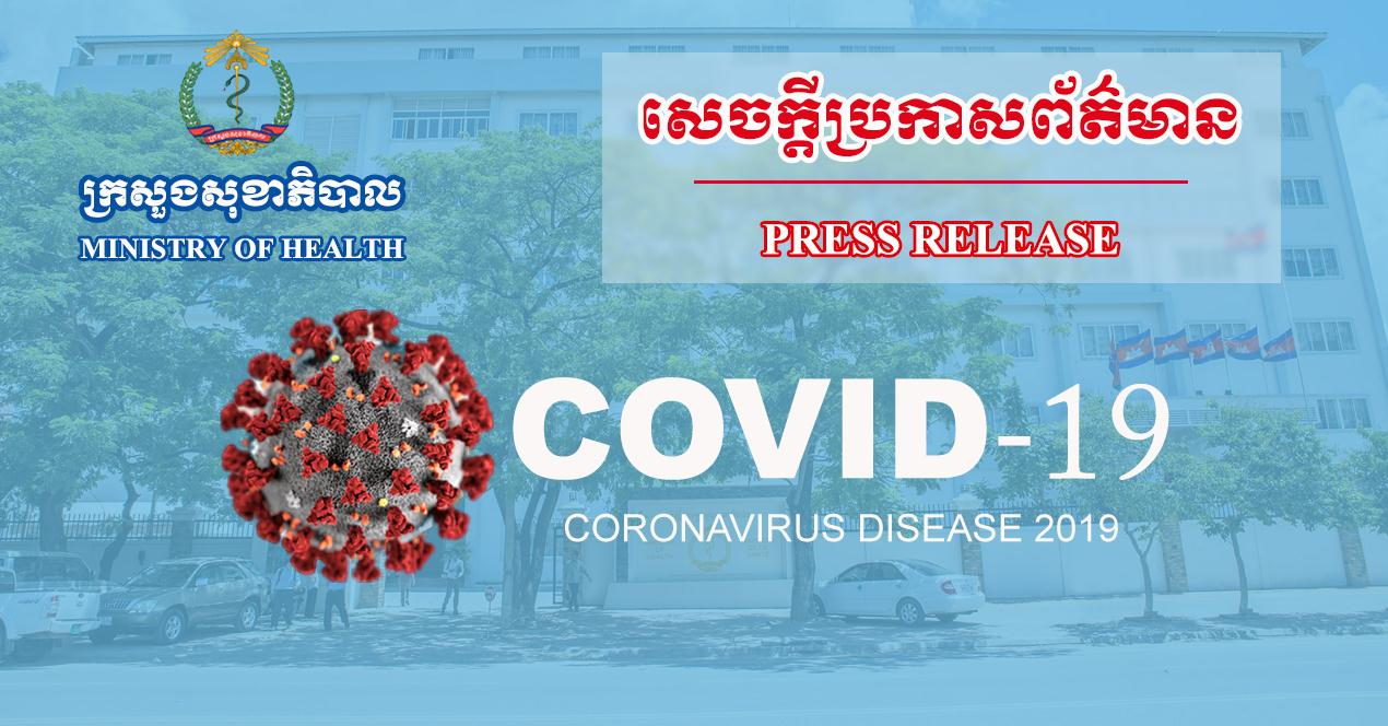 Kingdom to Confirms 31 New Cases of Covid-19 as of 22nd March, Tallying to 84
