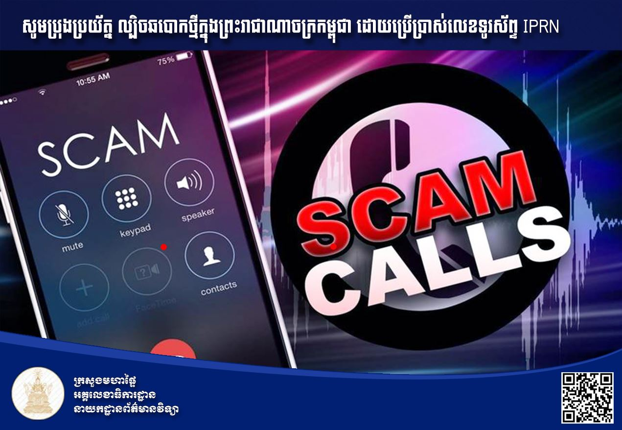 Ministry Warns Citizens of Phone Scam Deceiving Mobile Users