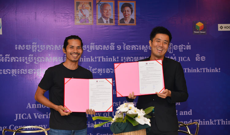 KOOMPI and Think!Think! officially partner for improved education