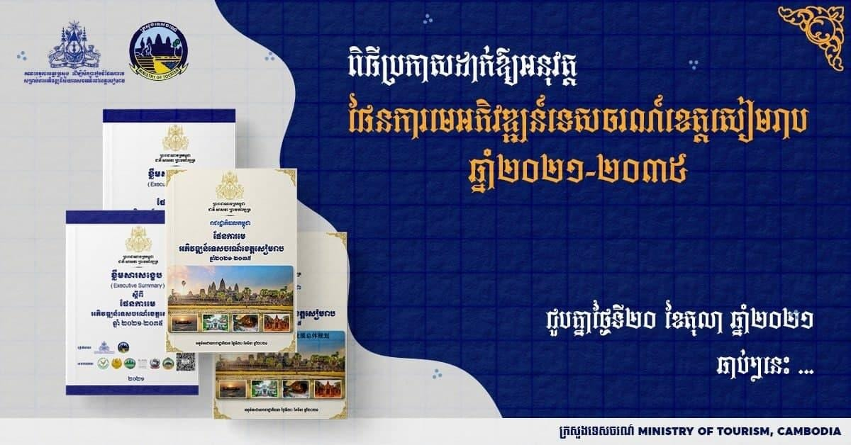 Siem Reap Tourism Master Plan Officially Launched